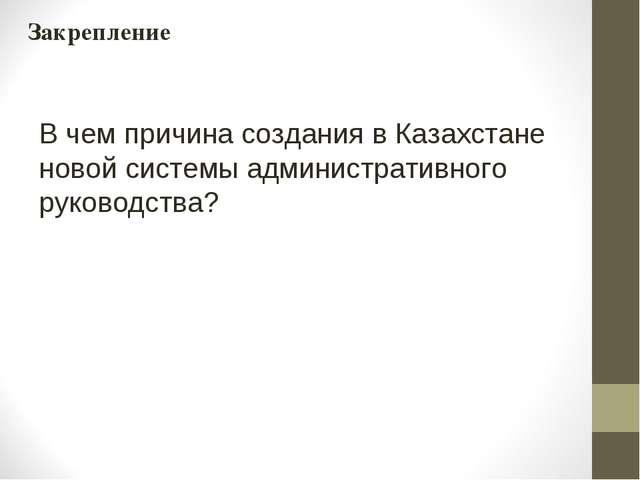 Закрепление В чем причина создания в Казахстане новой системы административно...