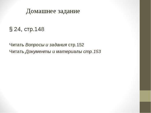 Домашнее задание § 24, стр.148 Читать Вопросы и задания стр.152 Читать Докуме...