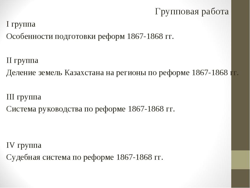Групповая работа I группа Особенности подготовки реформ 1867-1868 гг. II груп...