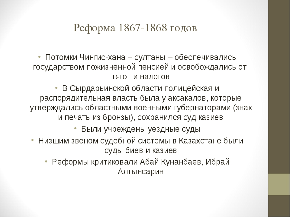 Реформа 1867-1868 годов Потомки Чингис-хана – султаны – обеспечивались госуда...