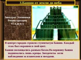 3.Башни от земли до неба В центре городов строили ступенчатую башню. Каждый э