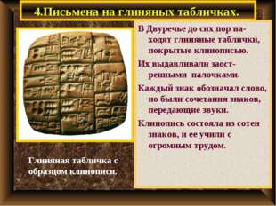 4.Письмена на глиняных табличках. В Двуречье до сих пор на-ходят глиняные таб