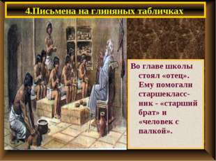 4.Письмена на глиняных табличках Во главе школы стоял «отец». Ему помогали ст