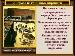 2.Города из глиняных кирпичей Поселения стали превращаться в города.Они стоял