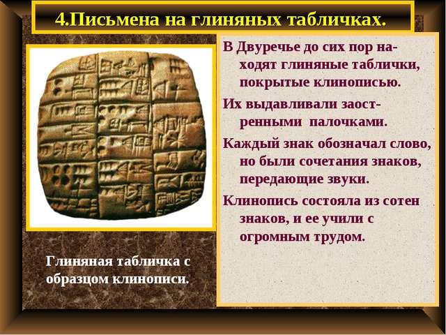 4.Письмена на глиняных табличках. В Двуречье до сих пор на-ходят глиняные таб...