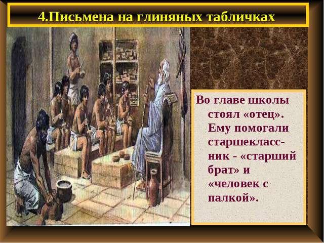 4.Письмена на глиняных табличках Во главе школы стоял «отец». Ему помогали ст...
