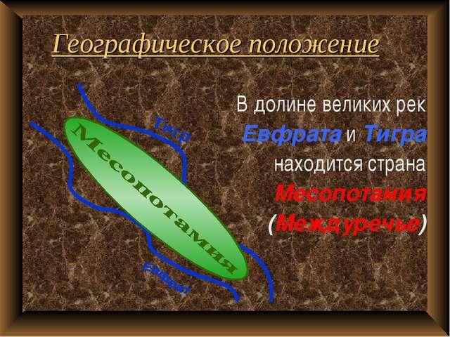 Географическое положение В долине великих рек Евфрата и Тигра находится стран...