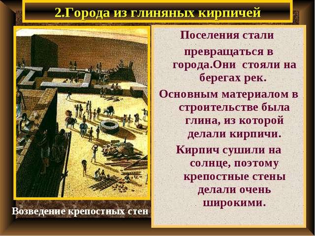 2.Города из глиняных кирпичей Поселения стали превращаться в города.Они стоял...