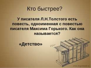 Кто быстрее? У писателя Л.Н.Толстого есть повесть, одноименная с повестью пи
