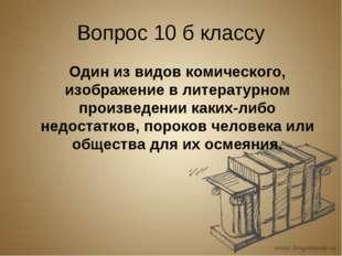 Вопрос 10 б классу Один из видов комического, изображение в литературном про