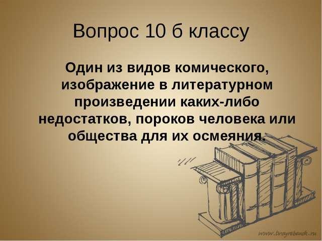 Вопрос 10 б классу Один из видов комического, изображение в литературном про...