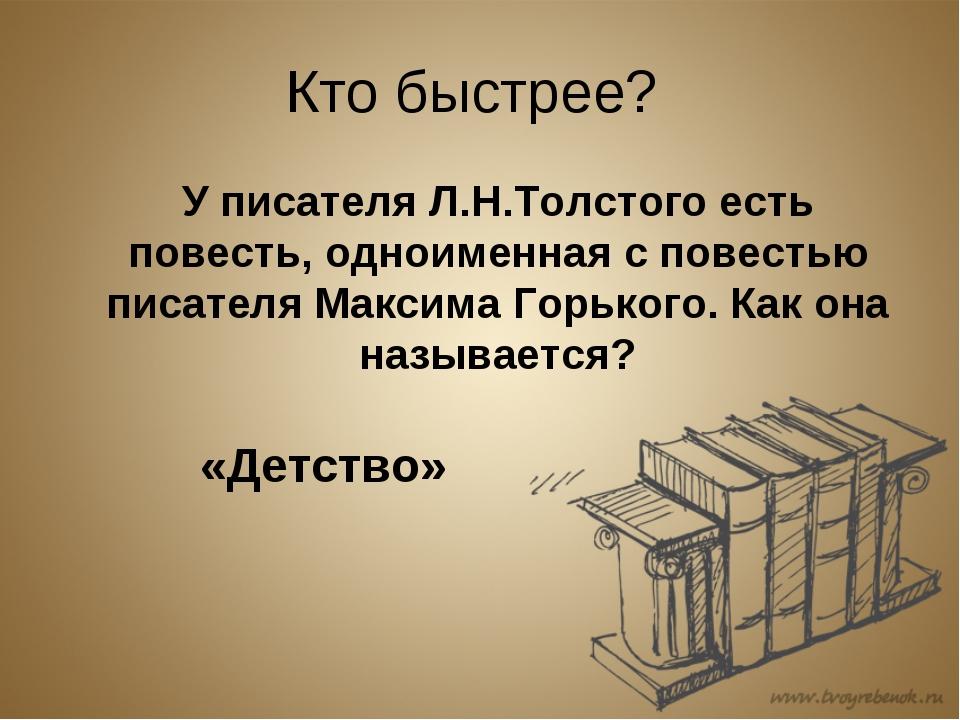 Кто быстрее? У писателя Л.Н.Толстого есть повесть, одноименная с повестью пи...