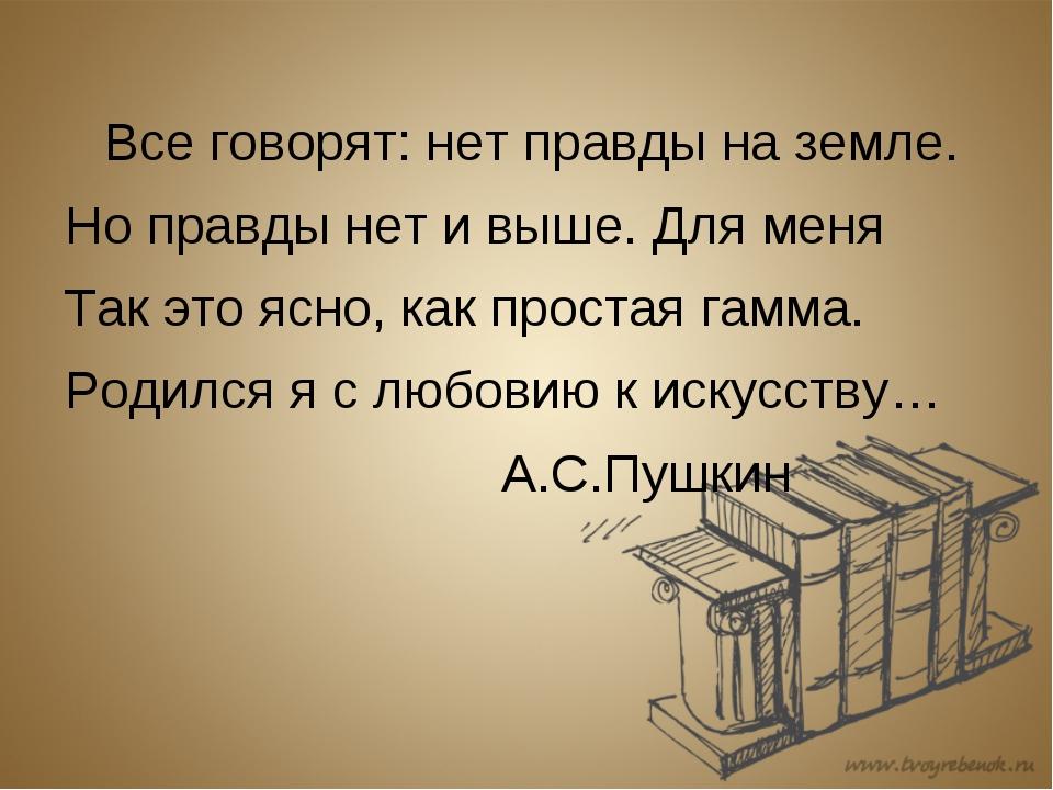 Все говорят: нет правды на земле. Но правды нет и выше. Для меня Так это ясн...