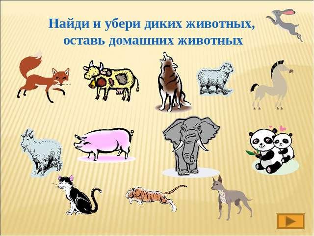 Найди и убери диких животных, оставь домашних животных