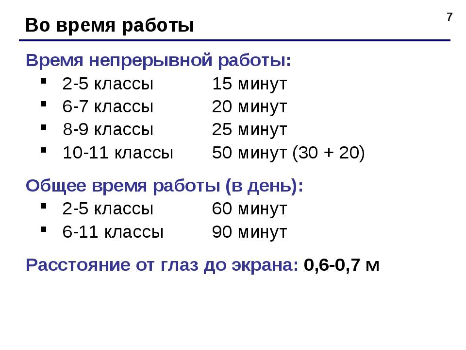 * Во время работы Время непрерывной работы: 2-5 классы15 минут 6-7 классы...