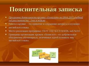 Пояснительная записка Программа деятельности кружка «Полиглот» на 2014-2015 у