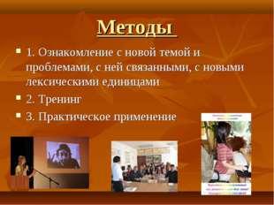 Методы 1. Ознакомление с новой темой и проблемами, с ней связанными, с новыми