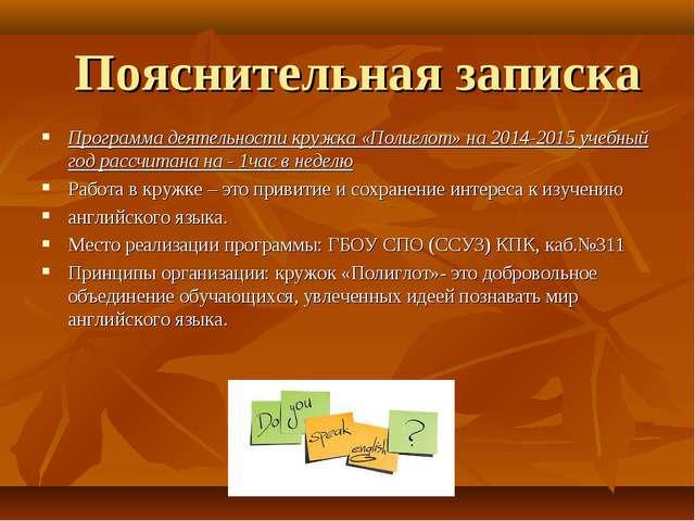 Пояснительная записка Программа деятельности кружка «Полиглот» на 2014-2015 у...