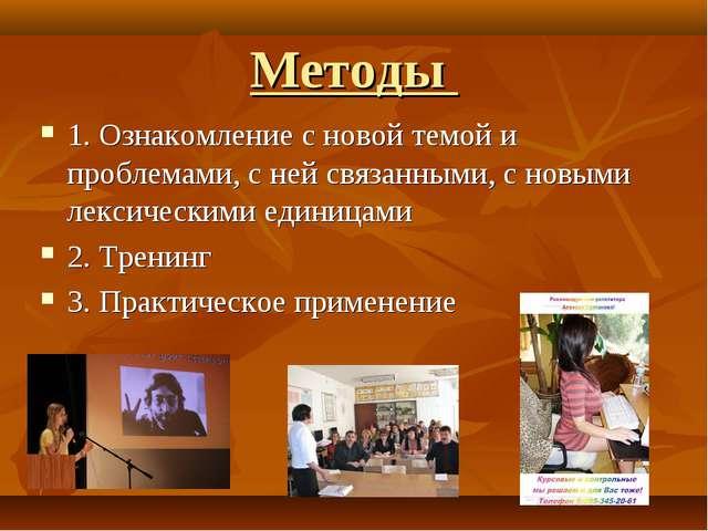 Методы 1. Ознакомление с новой темой и проблемами, с ней связанными, с новыми...