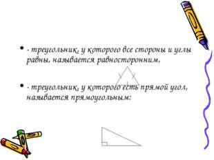 - треугольник, у которого все стороны и углы равны, называется равносторонним