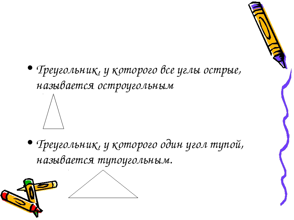 Треугольник, у которого все углы острые, называется остроугольным Треугольни...