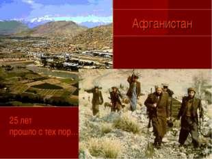 Афганистан 25 лет прошло с тех пор…