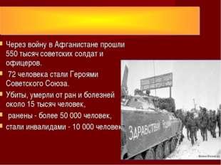 Через войну в Афганистане прошли 550 тысяч советских солдат и офицеров. 72 че