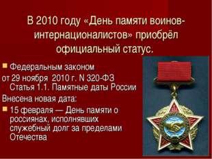 В 2010 году «День памяти воинов-интернационалистов» приобрёл официальный ста