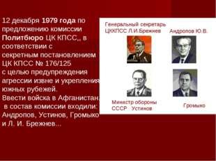Генеральный секретарь ЦККПСС Л.И.Брежнев Министр обороны СССР Устинов Громыко