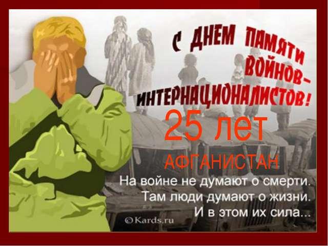 25 лет АФГАНИСТАН