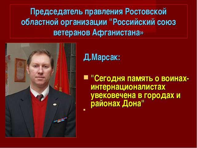 """Председатель правления Ростовской областной организации """"Российский союз вете..."""