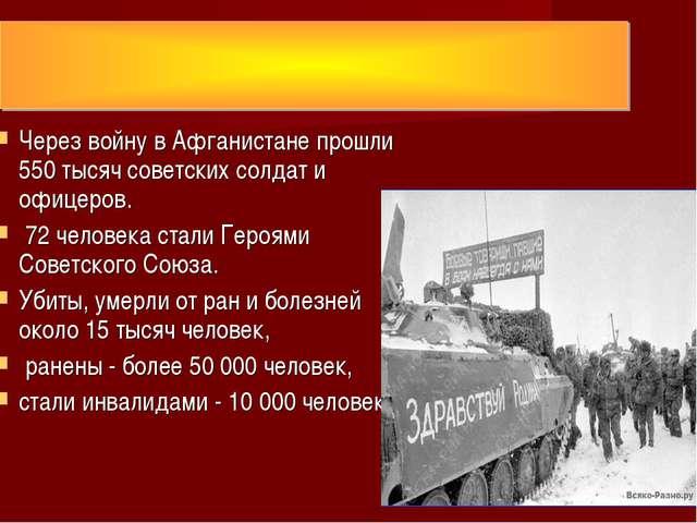 Через войну в Афганистане прошли 550 тысяч советских солдат и офицеров. 72 че...