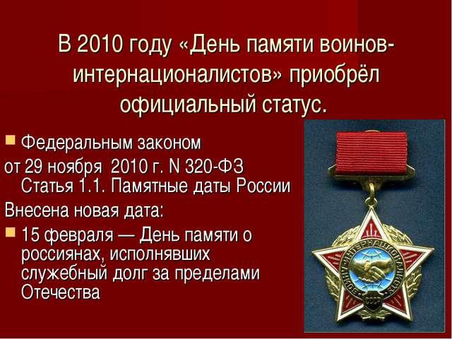 В 2010 году «День памяти воинов-интернационалистов» приобрёл официальный ста...