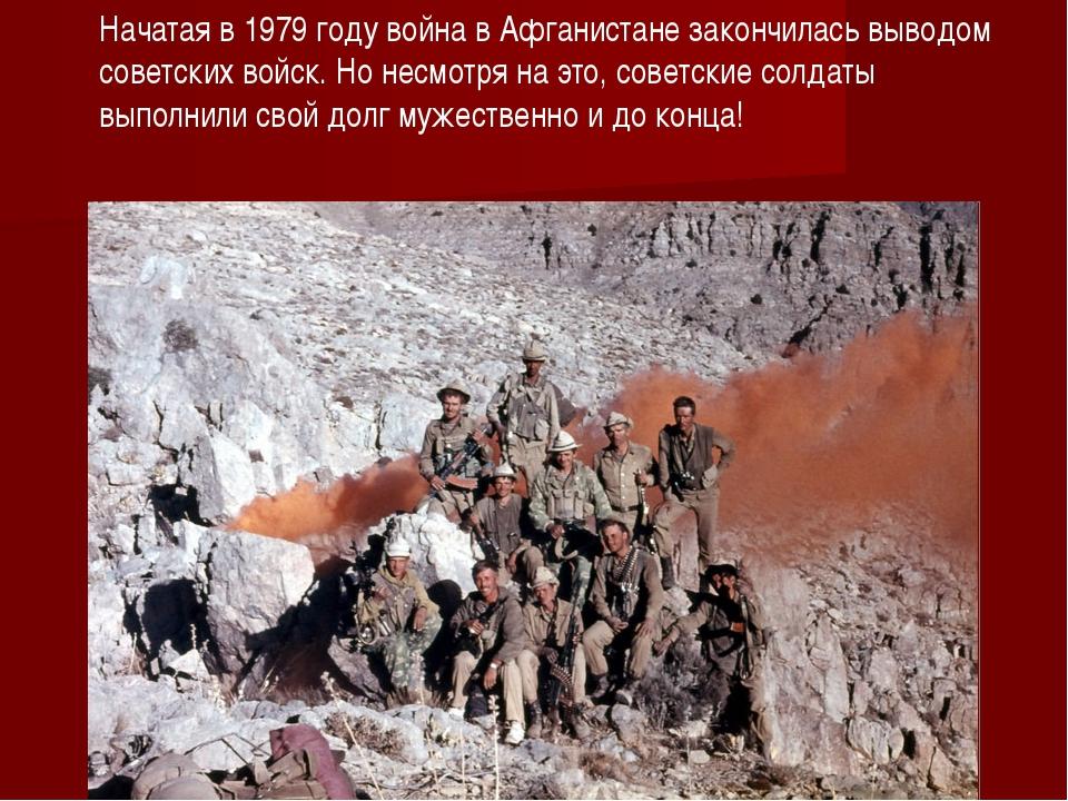 Начатая в 1979 году война в Афганистане закончилась выводом советских войск....
