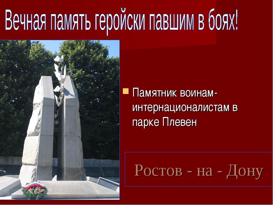 Ростов - на - Дону Памятник воинам-интернационалистам в парке Плевен