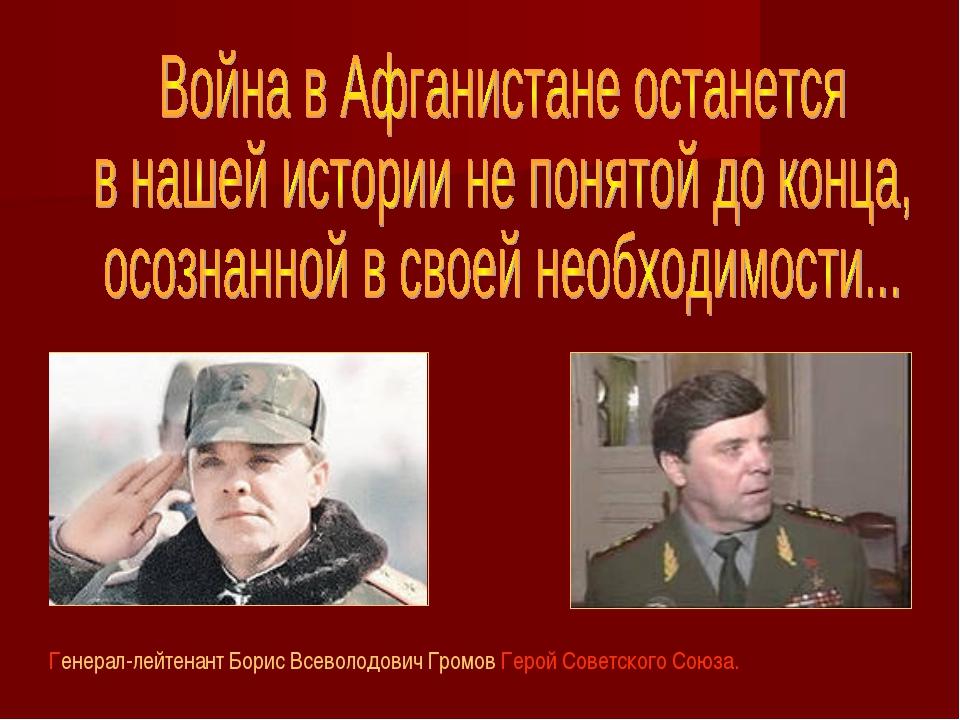 Генерал-лейтенант Борис Всеволодович Громов Герой Советского Союза.