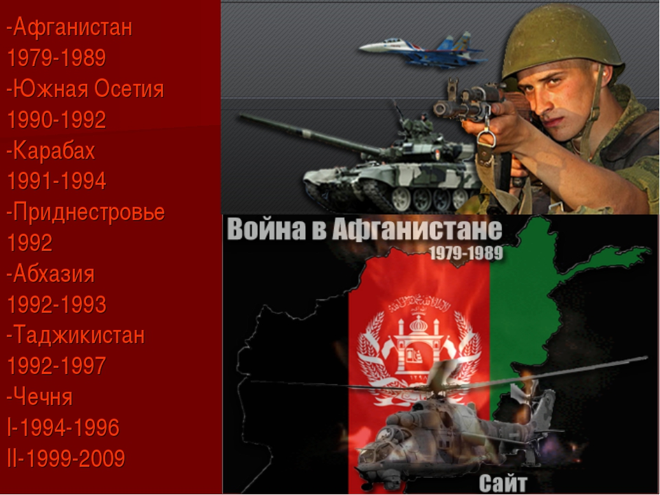 -Афганистан 1979-1989 -Южная Осетия 1990-1992 -Карабах 1991-1994 -Приднестро...