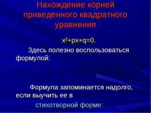 х²+px+q=0. Здесь полезно воспользоваться формулой:  Формула запоминаетс