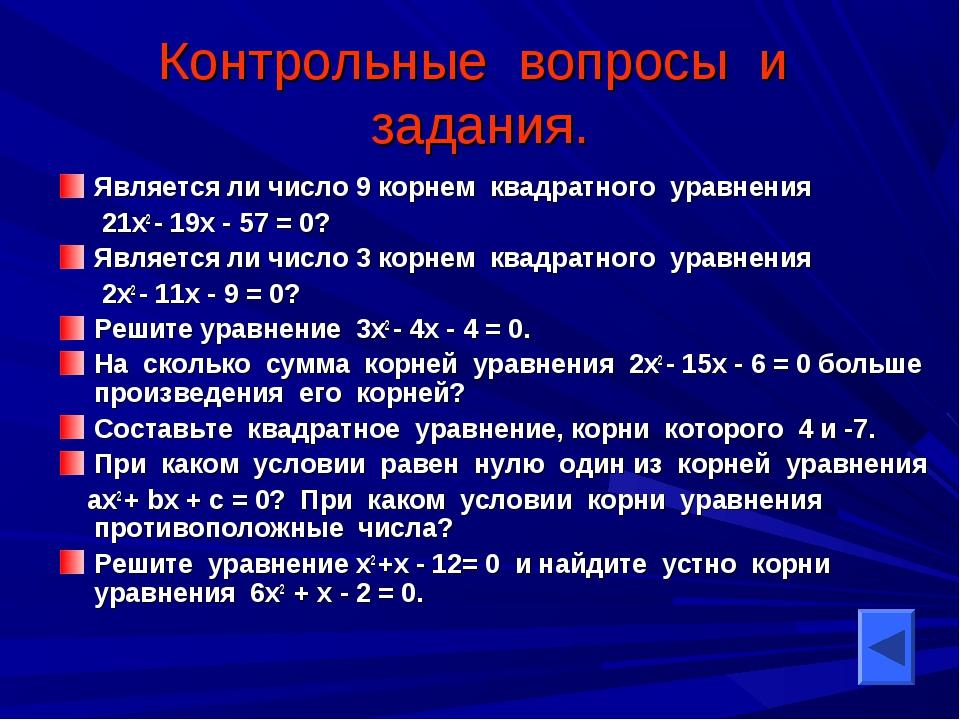 Контрольные вопросы и задания. Является ли число 9 корнем квадратного уравнен...