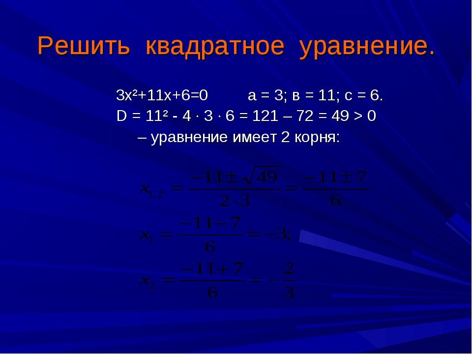 Решить квадратное уравнение. 3х²+11х+6=0 а = 3; в = 11; с = 6. D = 11² - 4 ∙...