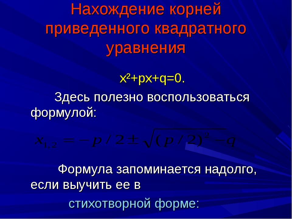 х²+px+q=0. Здесь полезно воспользоваться формулой:  Формула запоминаетс...