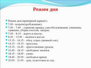 Режим дня Режим дня (примерный вариант). 7.00– подъём(пробуждение); 7.00 – 7.