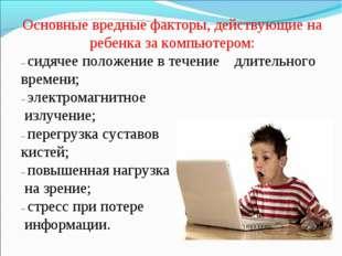 Основные вредные факторы, действующие на ребенка за компьютером: – сидячее по