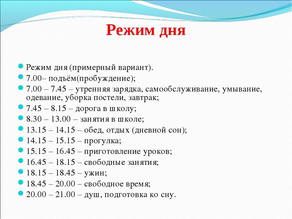 Режим дня Режим дня (примерный вариант). 7.00– подъём(пробуждение); 7.00 – 7....