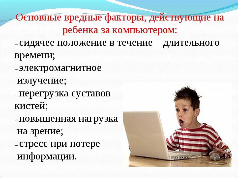 Основные вредные факторы, действующие на ребенка за компьютером: – сидячее по...