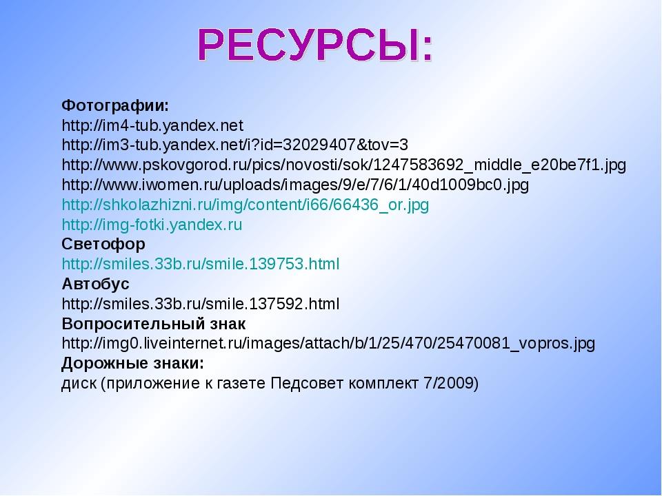Фотографии: http://im4-tub.yandex.net http://im3-tub.yandex.net/i?id=32029407...