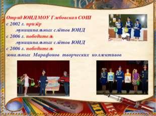 Отряд ЮИД МОУ Глебовская СОШ с 2002 г. призёр муниципальных слётов ЮИД с 2006