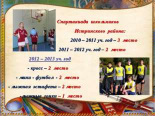 Спартакиада школьников Истринского района: 2010 – 2011 уч. год – 3 место 201
