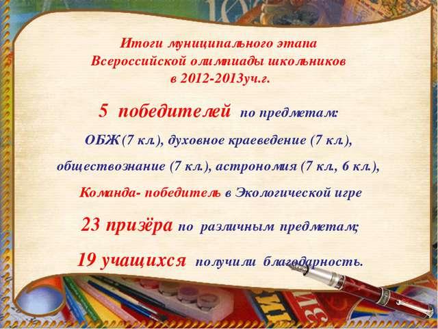 Итоги муниципального этапа Всероссийской олимпиады школьников в 2012-2013уч.г...