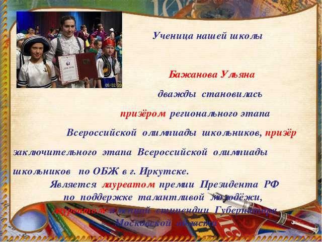 Ученица нашей школы Бажанова Ульяна дважды становилась призёром региональног...
